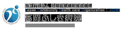独立行政法人 地域医療機能推進機構 Japan Community Health care Organization JCHO 高岡ふしき病院 Takaoka Fushiki Hospital